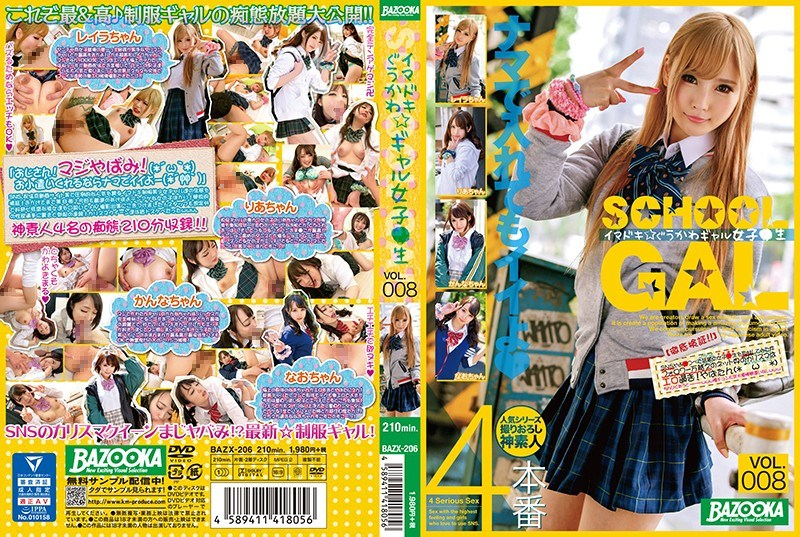 BAZX-206 Imadoki ☆ Gukawa Girl Girls ● Raw Vol.008