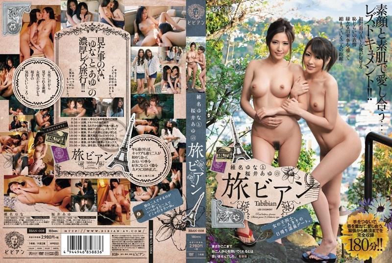 BBAN-008 Lesbian Journey Sakurai Ayu Yuna Shiina