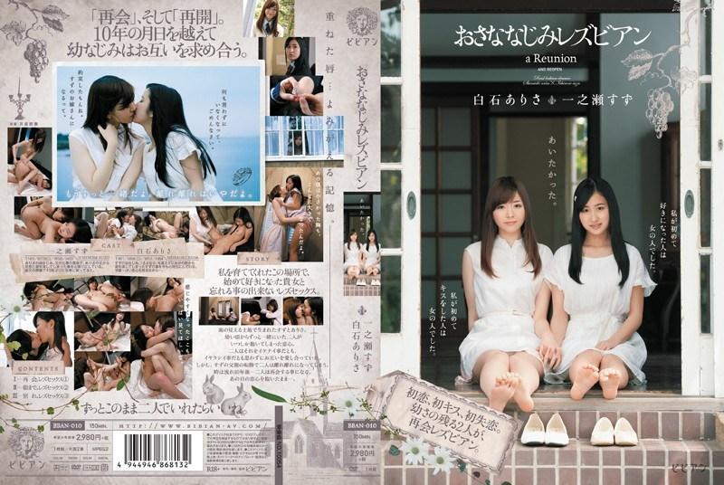 BBAN-010 Was Aitaka~tsu. Lesbian Childhood Friend Ichinose Tin Shiraishi Alisa
