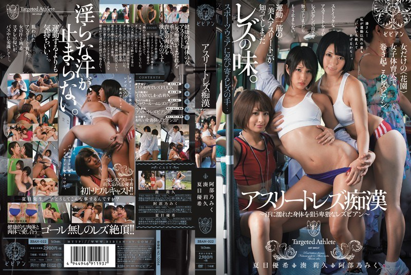 BBAN-022 Abe Obscene Lesbian ~ Riku Minato Aim The Wet Body To Athlete Lesbian Molester ~ Sweat 乃Miku Yuki Natsume