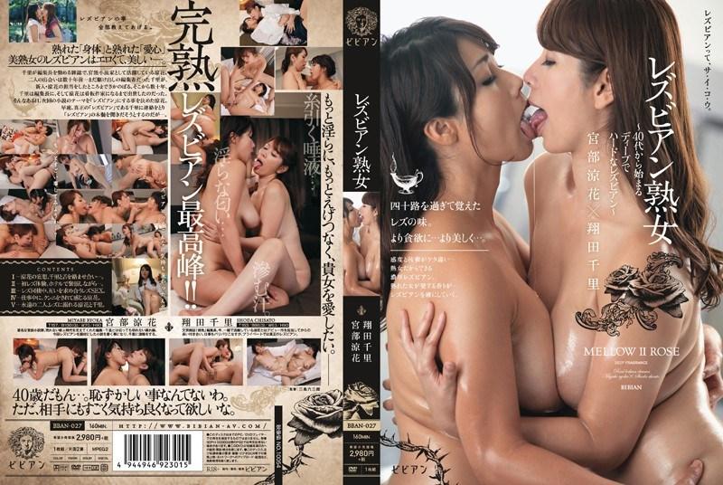 BBAN-027 Hard Lesbian Deep Starting With Lesbian MILF ~ 40s ~ Miyabe Ryohana Chisato Shoda