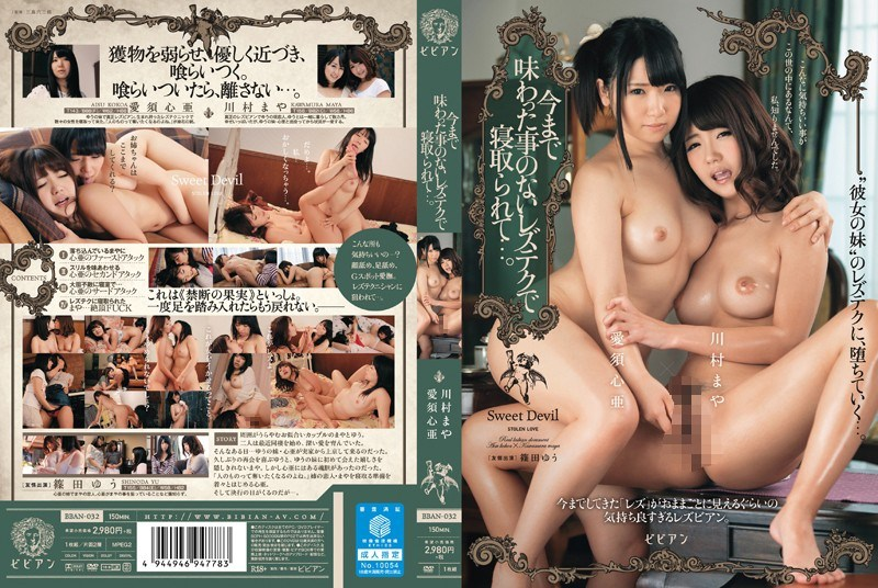 BBAN-032 In Cuckold In Rezuteku Never Tasted Until Now Nitrous Kawamura Maya