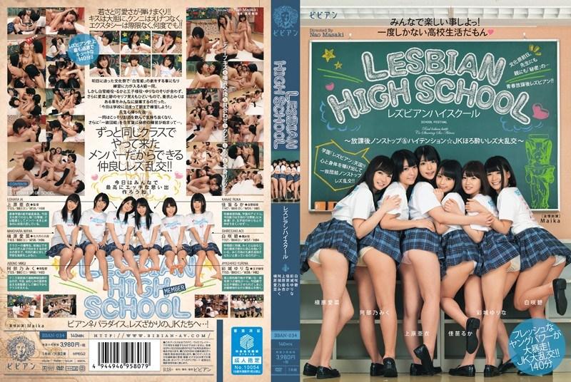 BBAN-034 Lesbian High School After School Non-stop & High Tension JK Tipsy Lesbian Gangbang