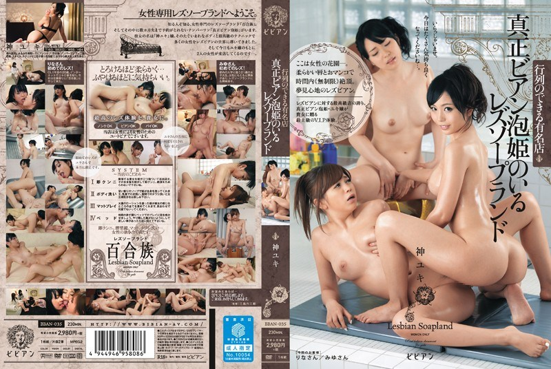 BBAN-035 Lesbian Soapland God Are The Famous Shop Authenticity Lesbian Awahime Snow That Can Matrix