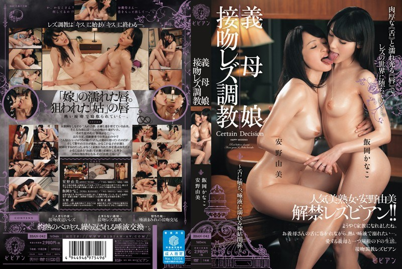 BBAN-042 And It Fell In Mother-in-law Daughter Kissing Lesbian Torture ~ Tongue, Daughter-in-law Drown In Saliva Mother-in-law Relationship – Anno Yumi Iioka Kanako