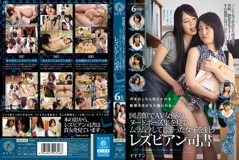 BBAN-055 Lesbian Librarian To Aim The Women You've Been Horny To See Nude Pose Collection Of Av Actress At The Library