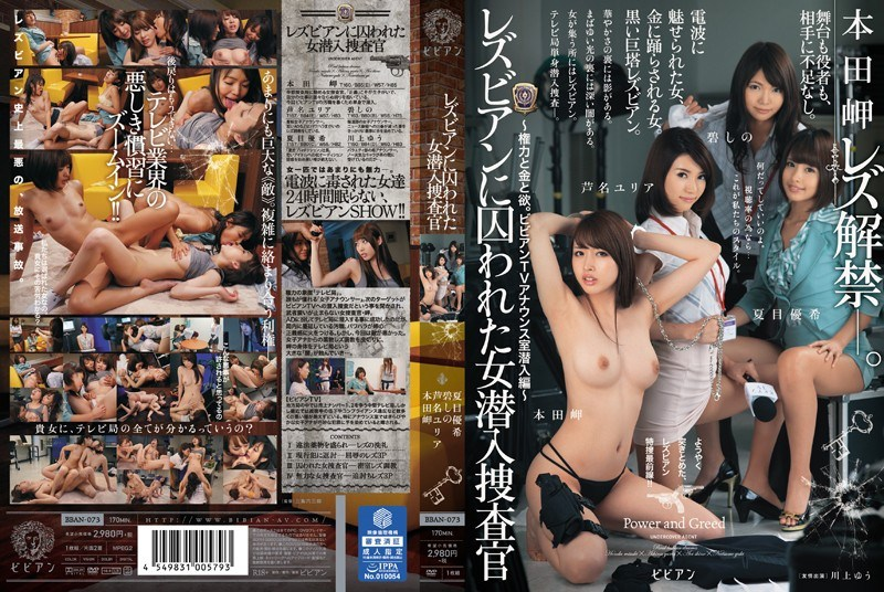 BBAN-073 Woman Undercover Investigator Was Caught In Lesbian – Power And Money And Greed.Vivian TV Announcement Room Infiltrate Hen