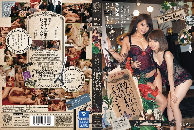 "BBAN-082 Nanako Tsukishima And Shiina Collected By ""lesbian Lifting Of The Ban"" Gachi Lesbian Couples The Fan To The Home Of The Sky Off Meeting Document! !"