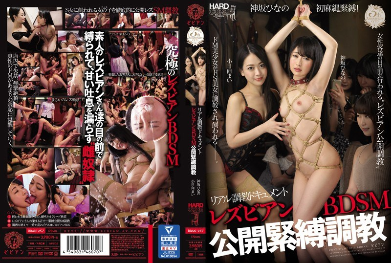 BBAN-257 Real Training Document Lesbian BDSM Public Bondage Training Hinano Kanzaka Mai Hinata