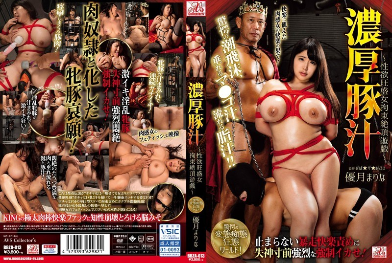 BBZA-013 Rich Pork Soup Libido Prosperity Restraint Cum Play Marina Yuzuki