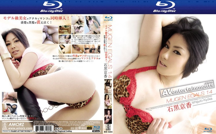 BD-G04 Egals Vol. 14 : Kyoka Ishiguro