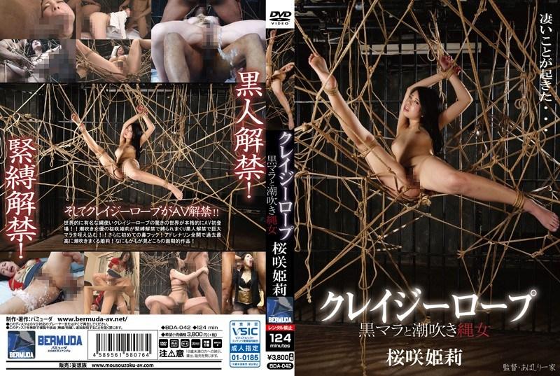 BDA-042 Crazy Rope Black Mala And Female Ejaculation Woman Sakurase Saki