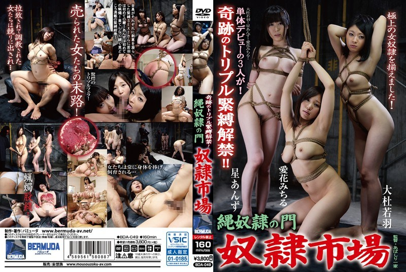 BDA-049 Miracle's Triple Bondage Lifted!Rope Slave Gate Slave Market
