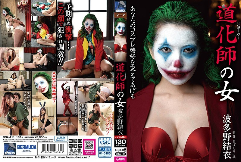 BDA-111 A Clown Woman Yui Hatano