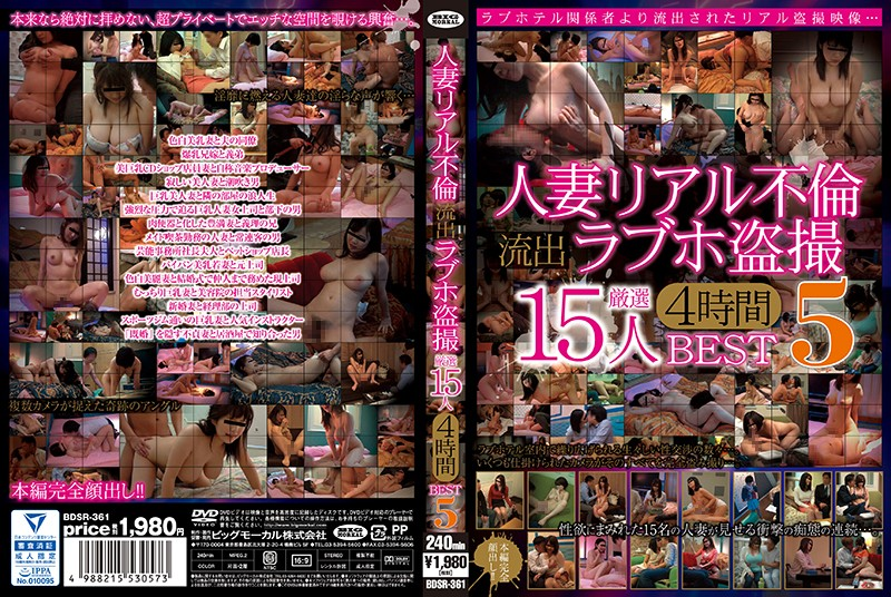 BDSR-361 Married Woman Real Adultery Runoff Love Ho Voyeur Stealing 15 People 4 Hours BEST 5