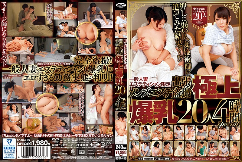 BDSR-415 Ordinary Married Massage Ladies Only – Peeping On Women With Colossal Tits Giving Men Massages – 20 Women, 4 Hour Special