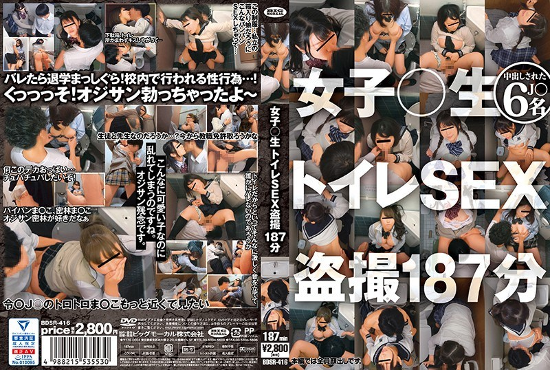 BDSR-416 Female S*****t – Peeping On Toilet Sex – 187 Minutes