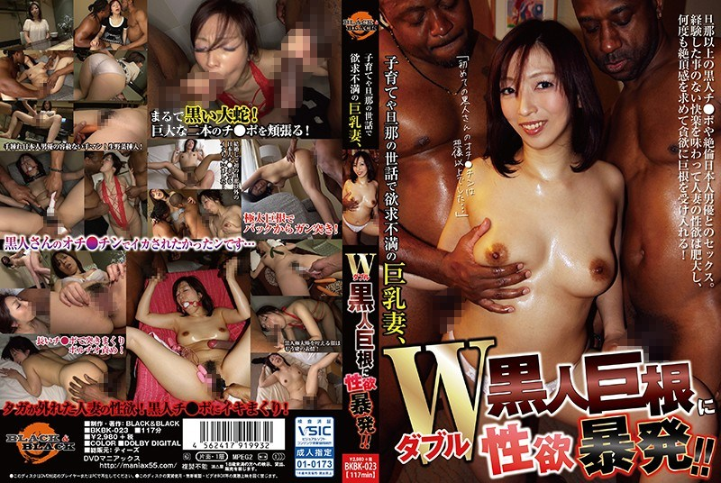 BKBK-023 Busty Wife, Frustrated With Caring For Mothers And Husband, W Sexual Exploitation On Black Cock! !