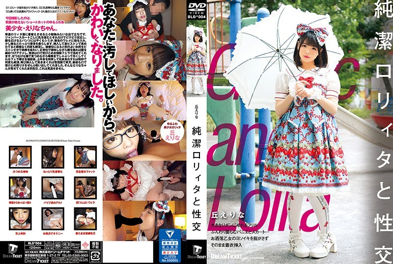 BLD-004 Intercourse With Chastity Lolita Erina Oka