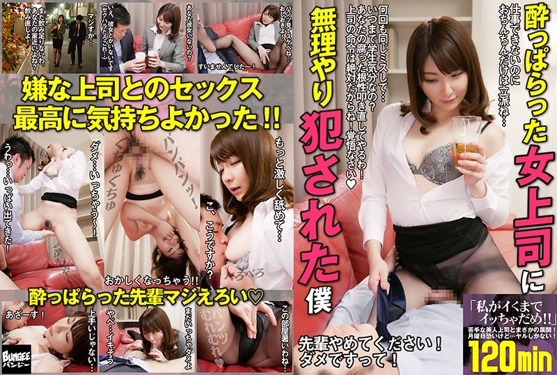 BNGD-018 My Tipsy Boss F***ed Me To Fuck Her