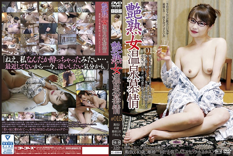 C-2304 Mature Woman Spa Worship # 015
