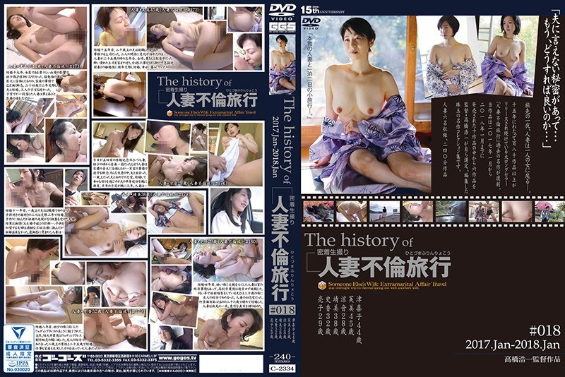 C-2334 The History Of Married Warrior Travel # 018