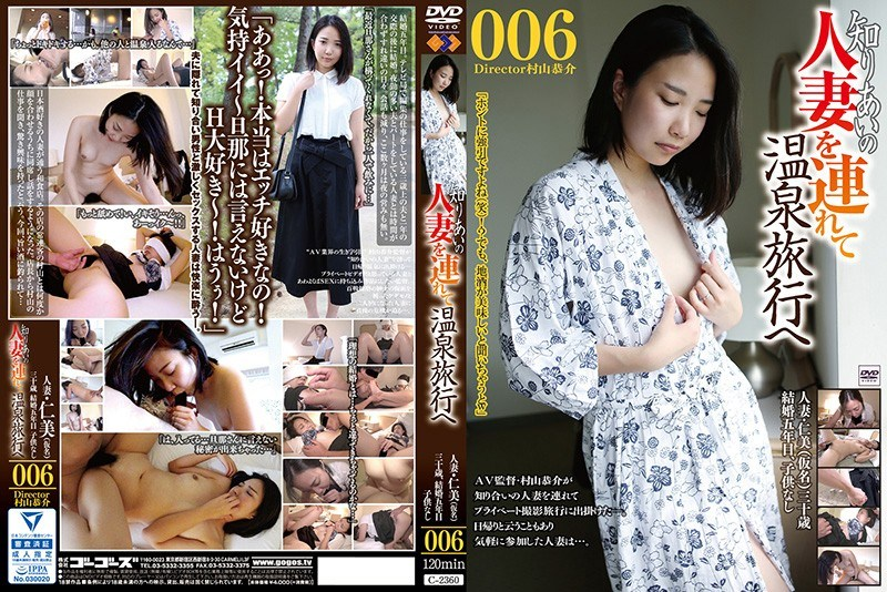 C-2360 Take A Knowledgeable Married Woman To A Hot Spring Trip 006