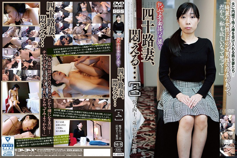 C-2379 Milf Wife Interview Gonzo 48th Wife, Agonize ... [three]