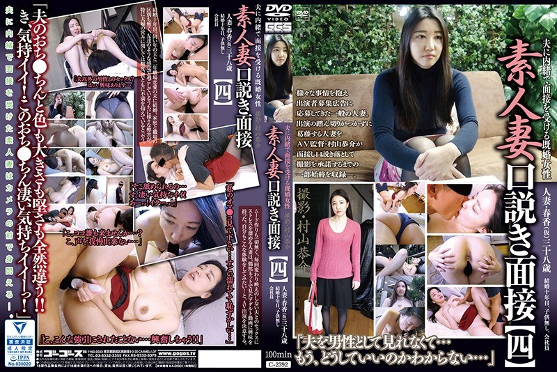 C-2392 Amateur Wife Speech Interview 【four】