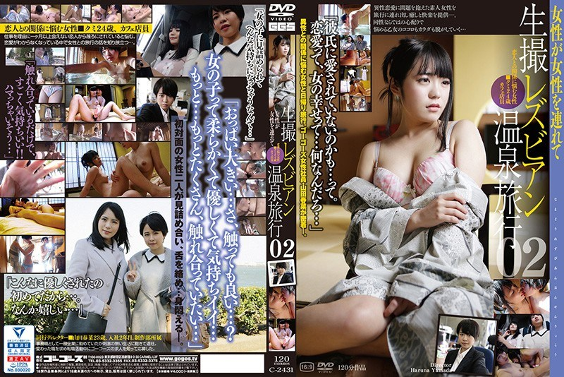 C-2431 Raw Shooting Lesbian Hot Spring Trip 02