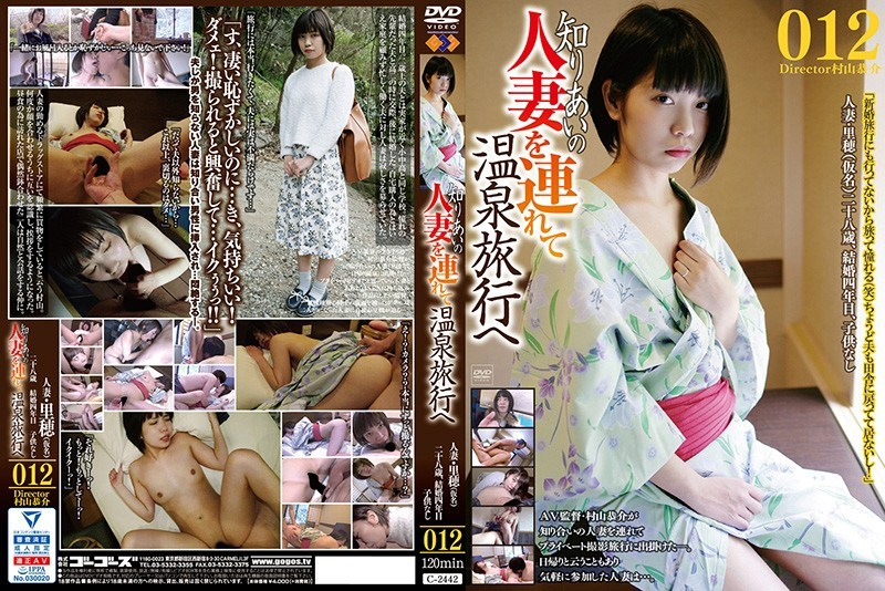 C-2442 To A Hot Spring Trip With A Married Woman Of Acquaintance 012