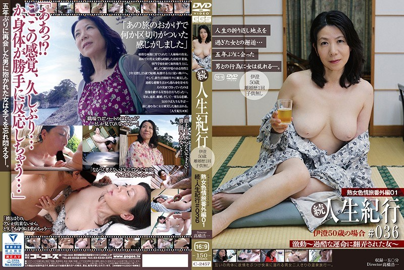 C-2457 Mature Woman Color Travel Extra Edition 01 Continued ・ Life History # 036