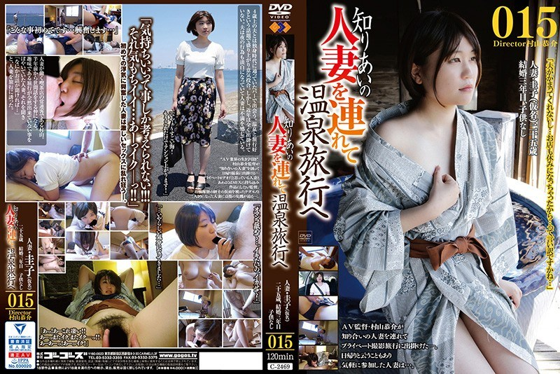 C-2469 To A Hot Spring Trip With A Married Woman Of Acquaintance 015