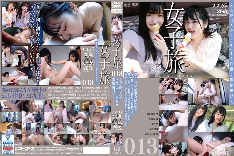 C-2488 Women's Journey 013