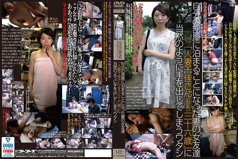C-2502 My Wife's Friend – Married Woman Chika-san, 36yo – Of Course I Made A Move On Her!