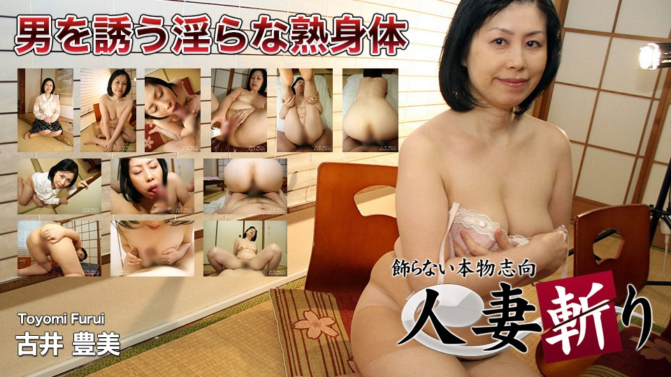 C0930 ki200623 Toyomi Furui 52years old