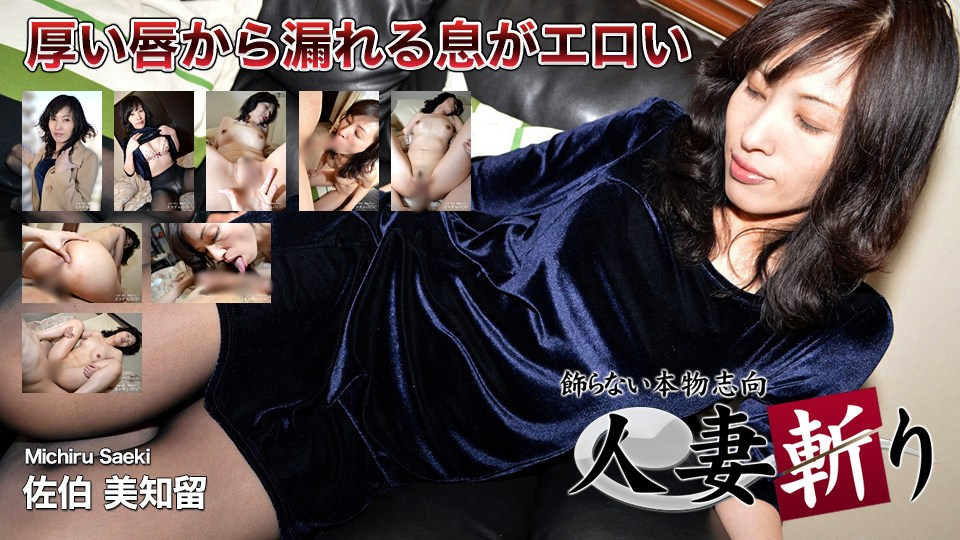 C0930 ki191121 Michiru Saeki 43years old