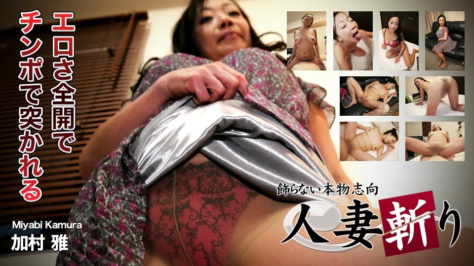 C0930 ki191126 Miyabi Kamura 42years old
