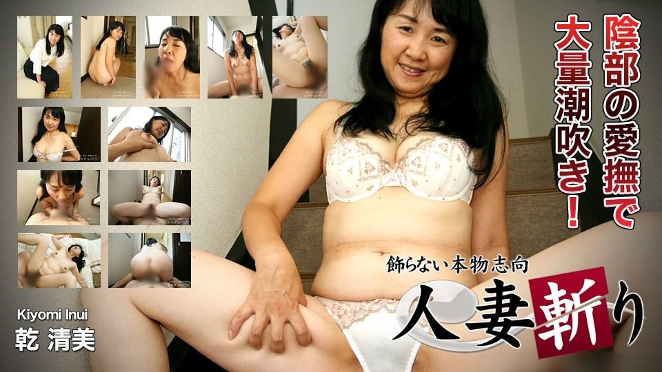 C0930 ki200114 Kiyomi Inui 45years old