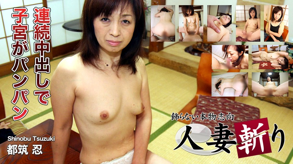 C0930 ki200126 Shinobu Tsuzuki 58years old