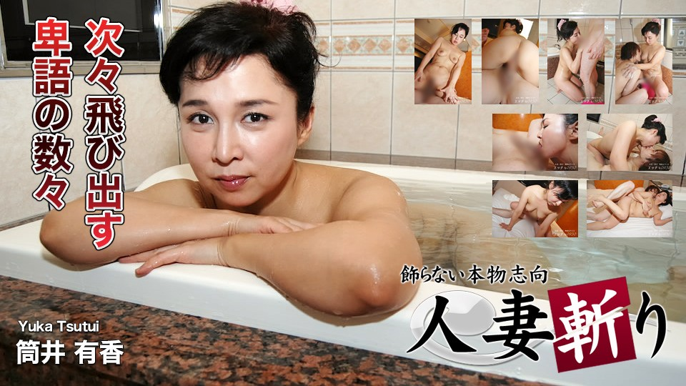 C0930 ki200204 Yuka Tsutui 43years old