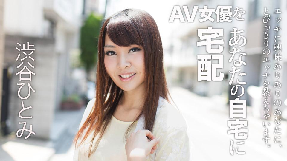 Caribbeancom  022018-607 Shibuya Hitomi Sending AV Actress To Your Home 6