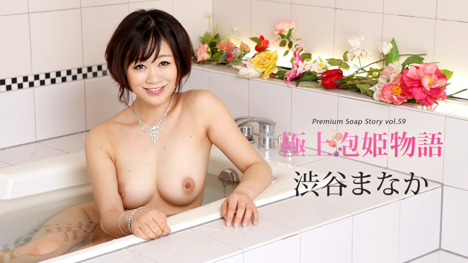 Caribbeancom 031018-619 Shibuya Manaka The Story Of Luxury Spa Lady, Vol.59