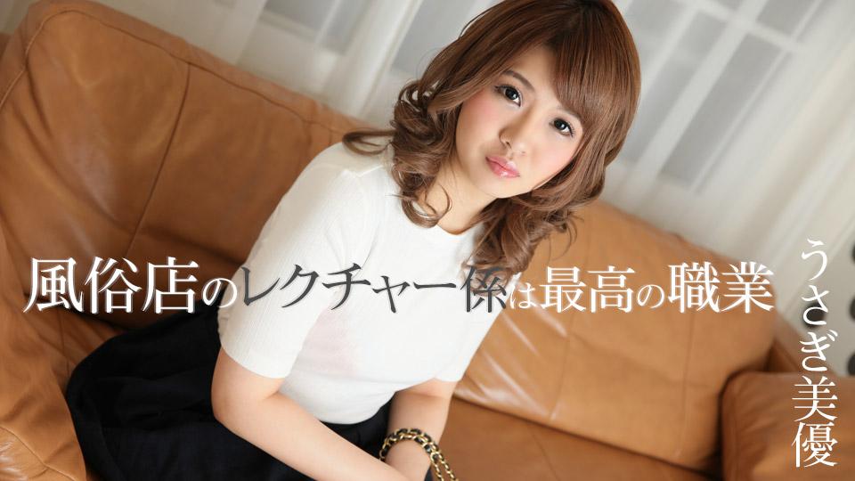 Carib 041018-638 Usagi Miyu Interview In An Adult Shop