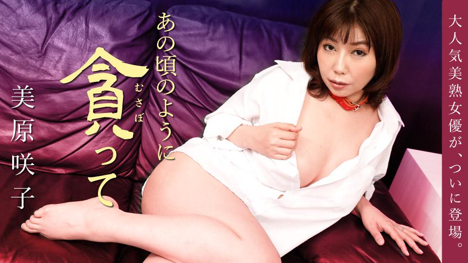 Caribbeancom 043018-652 Mihara Sakiko Greedy Like Before