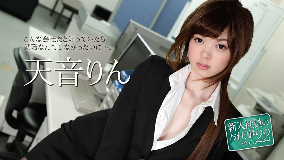 Caribbeancom 051118-663 Amane Rin The Work For New Employee Vol.22