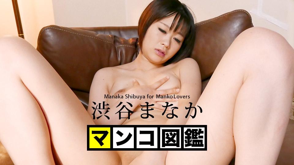 Caribbeancom 053018-677 Shibura Manaka Close Up Pussy: Manaka Shibuya