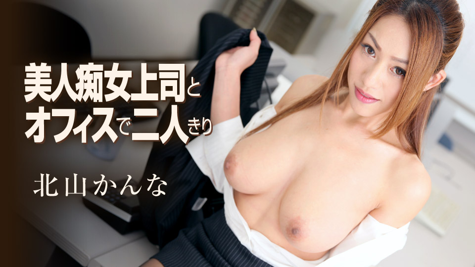 Caribbeancom 063018-696 Kitayama Kanna Stay Alone With Pretty Slut Boss In Office