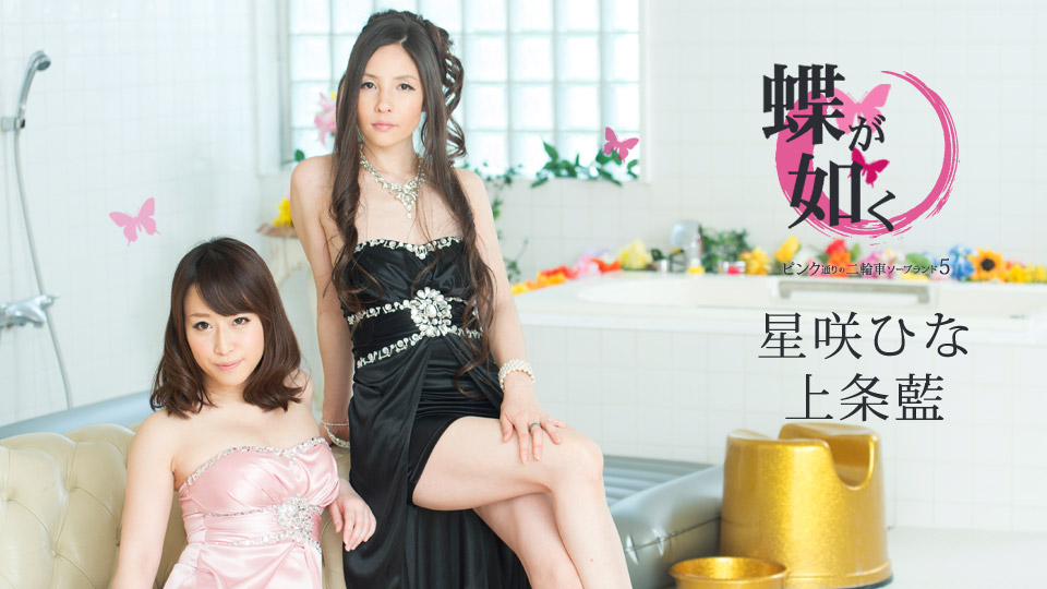 Caribbeancom 070118-697 Hoshizaki Hina,Kamijo Ai LIke The Butterflies: The Soapland In The Pink Street (5)