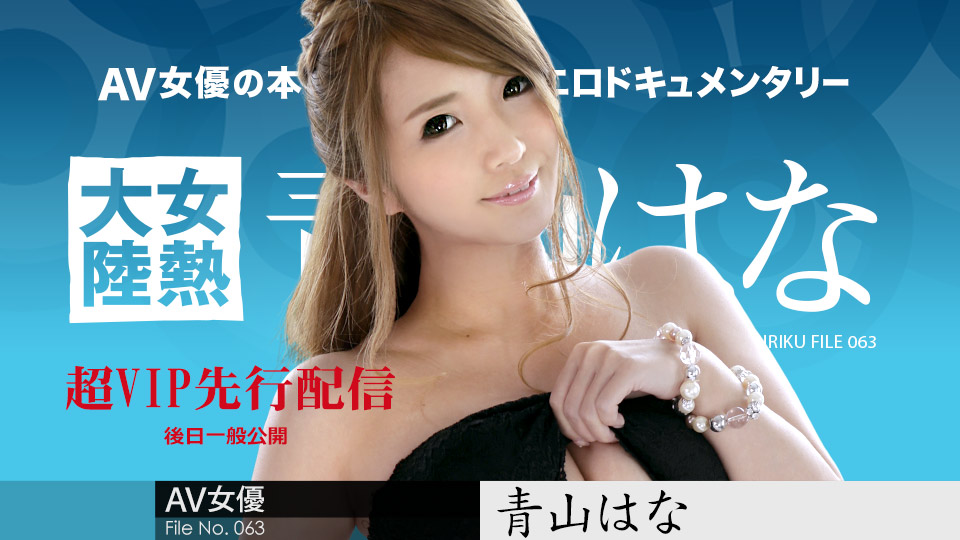 Caribbeancom 081018-724 Hana Aoyama Female Thermal Continent File.063